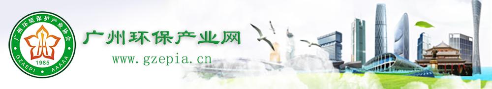 广州环保产业网